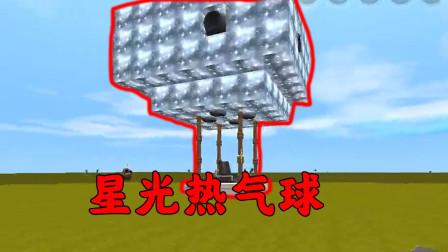 迷你世界教学:教你制作漂亮有趣的热气球,坐上热气球来场浪漫的约会吧