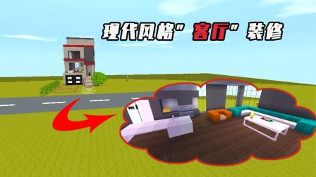 迷你世界:现代别墅微缩模型内饰教程——装修又窄又长的客厅