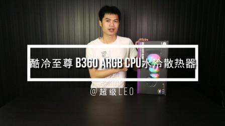 1分钟看懂酷冷至尊B360 ARGB CPU水冷散热器