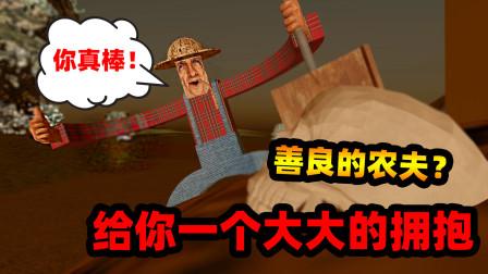 奇葩游戏:地瓜外出郊游迷了路,被农夫热烈拥抱却昏了头?