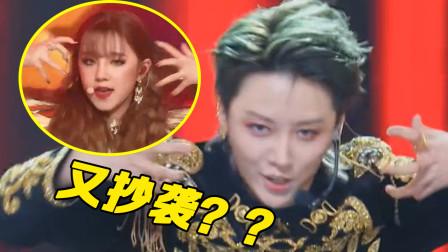 """""""绝美""""选秀舞台,居然是""""抄袭""""的!网友:韩国歌就能随便抄?"""