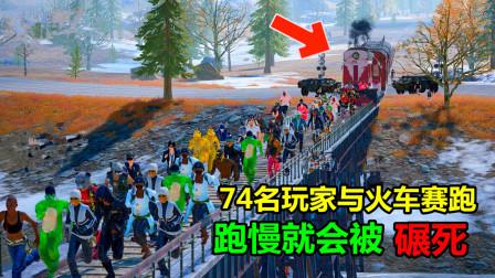绝地求生:74名玩家与火车赛跑,太刺激,跑慢了就会被火车碾死