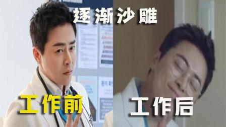 """【韩剧】""""机智的医生生活""""名场面:原来医生里也有屌丝!"""