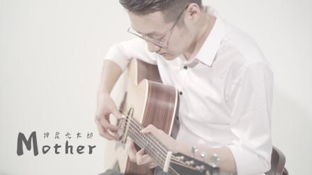 【元子弹】母亲节特别企划《Mother》cover 押尾光太郎 吉他指弹