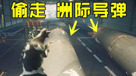正当防卫4:从核潜艇上偷走洲际导弹,还没来得及高兴就掉海里!