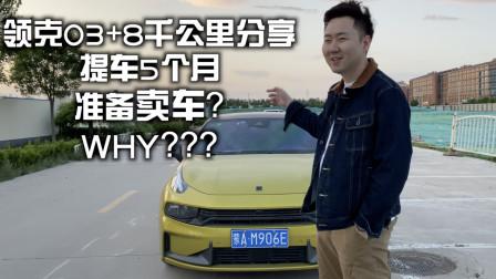 领克03+加提车五个月准备卖车?(下集)