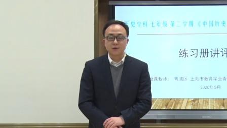 上海市中小学网络教学课程 七年级 历史:第4单元 练习册讲评