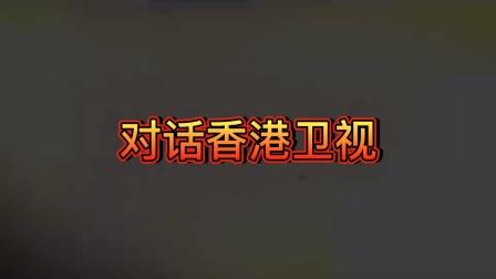 对话香港卫视 杨茗策