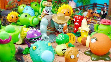 植物大战僵尸玩具:植物抓获西部巨人僵尸,僵尸博士用豌豆荚交换