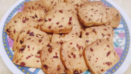 自己做蔓越莓饼干,用料足,酸甜香酥,更好吃