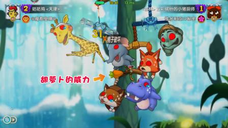 咕咕鸡小游戏 第一季 猴子很忙 胡萝卜的威力 兔子的一击毙命