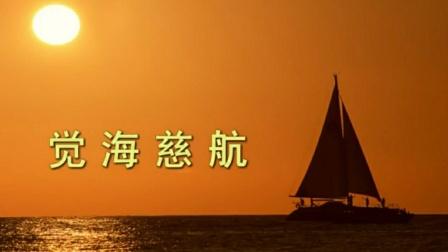 佛教电影_《觉海慈航》