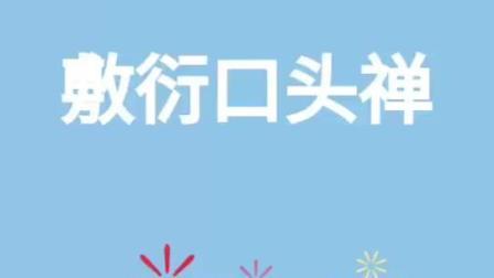 【日语学习】日本人专用的敷衍口头禅