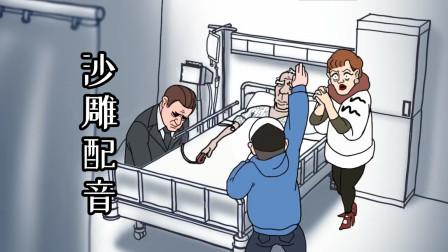 四川方言搞笑配音 第一季:当韩国沙雕动画配上四川话会怎样?