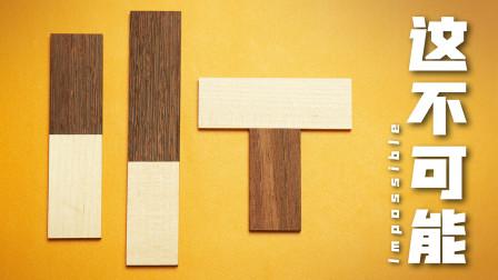 """挑战全网0人破解的""""谜のPuzzle"""",3块木板真能拼出2个相同图案?"""
