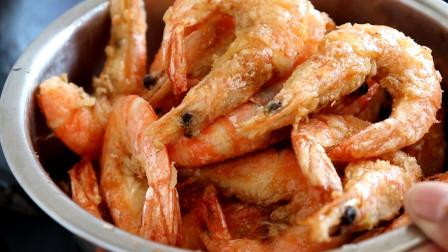 椒盐虾怎么做才好吃,原来做法诀窍这么简单,一做一大盆不够吃!