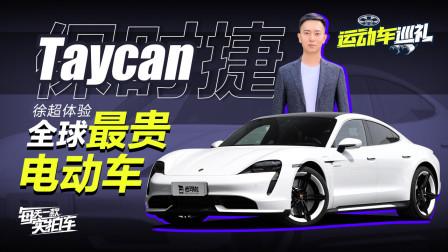 实拍车:3.2秒破百 开启电动跑车新纪元 保时捷Taycan静态评测-老司机出品
