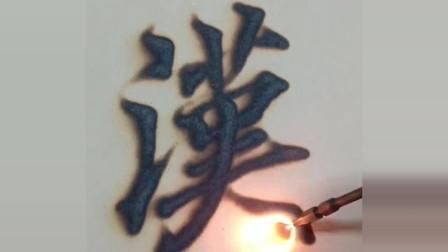 """牛人创意:书法艺术,""""火书""""这个有点意思"""