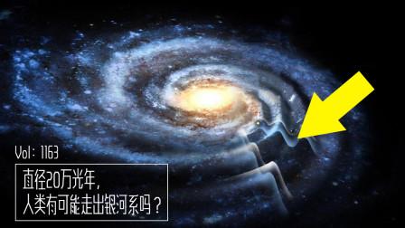 人类多久才能飞出银河系?科学家给出了答案