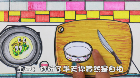 厨房总动员:这只土豆真自恋!让青椒当香水,最后还要自拍