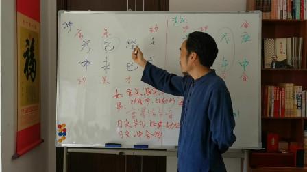 双方八字看婚姻感情,王炳程老师最新学习班视频