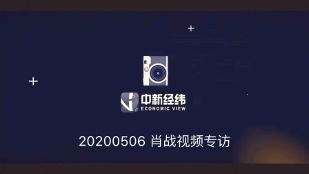 200506 肖战视频专访 中新经纬