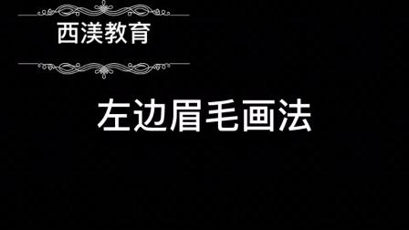 #西安专业纹绣培训学校#西安半永久学费