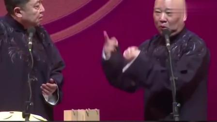 烧饼说相声调侃于谦,郭德纲听完很生气,上去就要打他