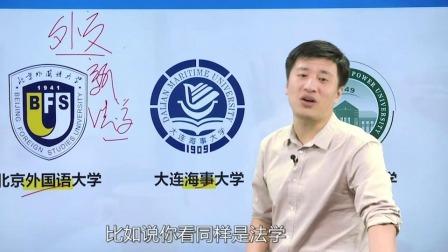 张雪峰:海商法就属大连海事大学(理工)牛,北大、人大都比不上