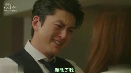 悲伤时爱你:朴河娜爱的人是整容医生,丈夫了!