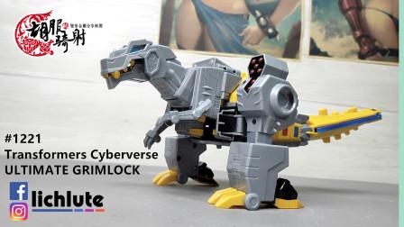 胡服騎射的變形金剛分享時間1221集 Transformers Cyberverse ULTIMATE CLASS GRIMLOCK 塞伯坦誌 鋼鎖