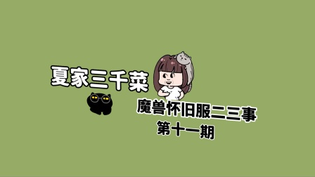 【夏家三千菜】魔兽怀旧服二三事(十一)