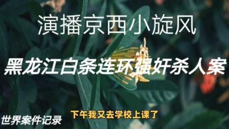 黑龙江佳木斯1987马新野白条连环强奸人案