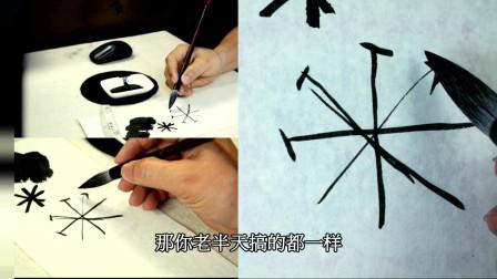 單鈎執筆寫大字的技巧解說-加字幕