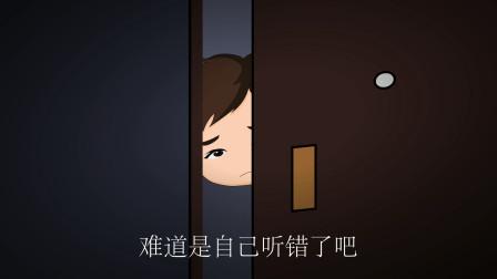 悬疑动画:奇怪,客厅里什么也没有,哪里来的响动,不对劲