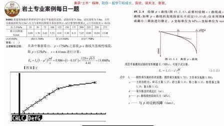 浅层平板载荷试验求变形模量