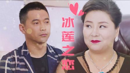 """二龙湖爱情故事2020:""""冰莲CP""""也要发糖 这波狗粮我吃了"""