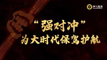 """洪榕:""""强对冲""""为大时代保驾护航"""