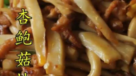 一道简单的家常小炒杏鲍菇炒肉丝,3碗米饭是标配