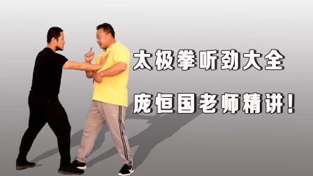 太极拳听劲大全:3步从0基础到听劲高手,庞恒国内家拳精讲