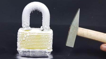 液氮泡过的铁锁有多脆弱?牛人用锤子一敲,结果让人大开眼界!