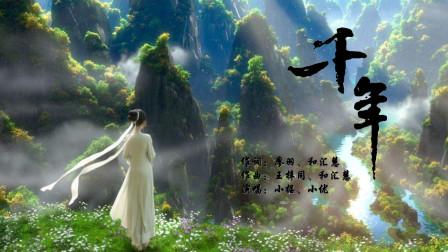 天乩之白蛇传说 古风主题曲《千年》小握、小优