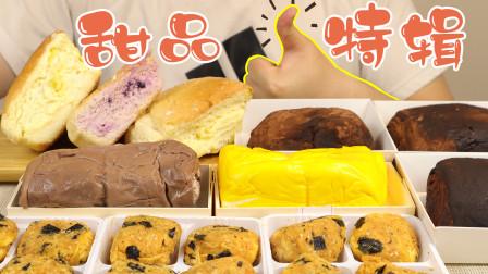 【甜品特辑】 肉松小贝 毛巾卷 脏脏包 乳酪包