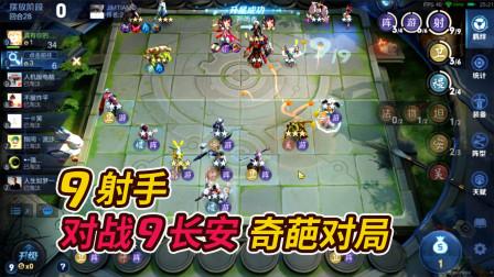 模拟战:奇葩9射手阵容,超强羁绊加成,一个后羿撑起全队输出!