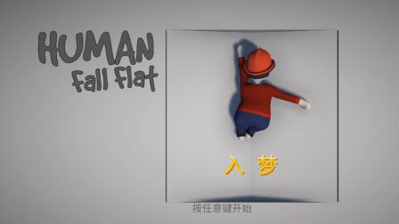 人类一败涂地:第一次玩这个游戏,先用我这柔软的身体跳个舞吧