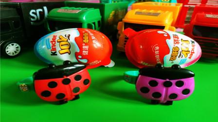 趣味食玩健达奇趣蛋 组装七星瓢虫手环