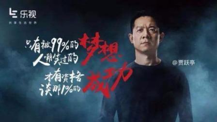财经风云人物-贾跃亭,深交所宣告乐视网股票终止上市