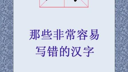 """小视频《那些非常容易写错的汉字 """"周""""》"""