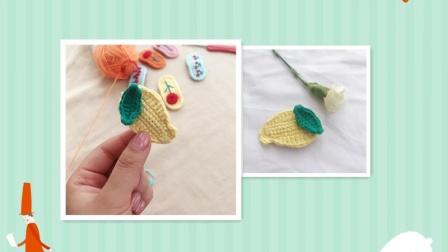 【菲儿妈手作 第103集】儿童卡通芒果发夹 水果发夹 毛线钩针编织视频教程