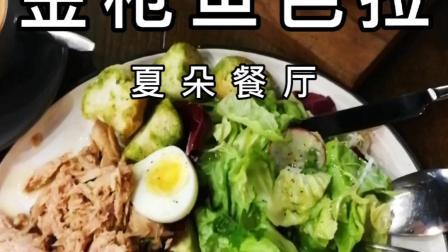 西式简餐,金枪鱼色拉